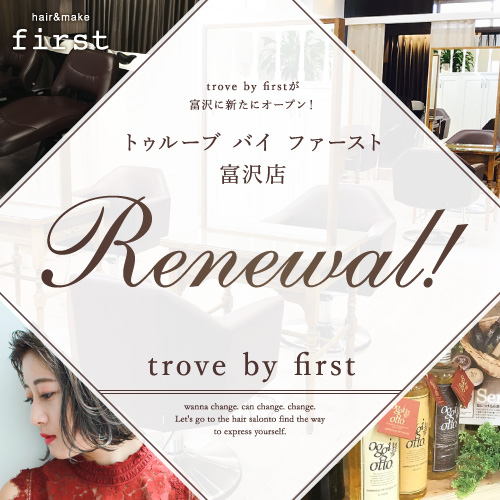 trove by first 富沢店 リニューアルオープン